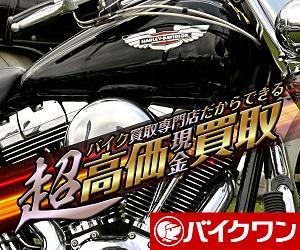 バイク買取相場 バイクワン 4