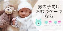 出産祝い人気No.1おむつケーキ【ベルビーベベ】