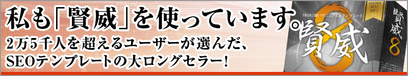 SEOテンプレートの大ロングセラー【賢威】