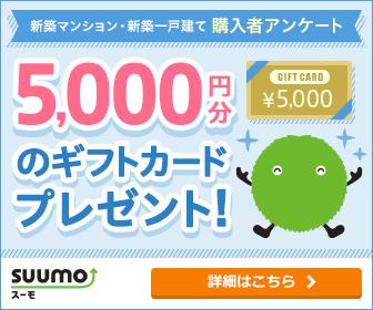 SUUMO新築enquete