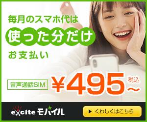 即日乗り換え!格安SIMのエキサイトモバイル【excite】