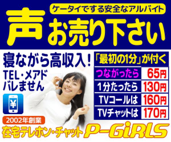 「P-girls」
