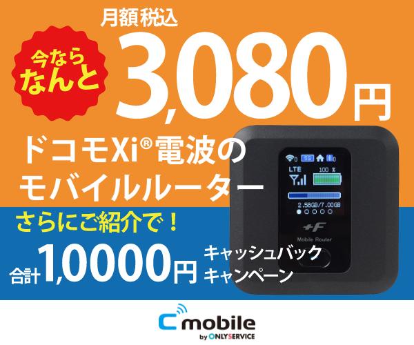 月額2,800円〜使える!ドコモのXi電波を使ったモバイルルーター【C mobile】