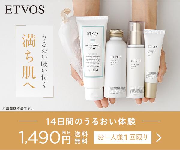 ETVOS【モイスチャーラインお試しセット】