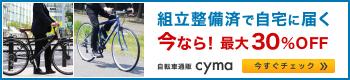 自転車通販のおすすめサイト!高校生女子に可愛いのは?