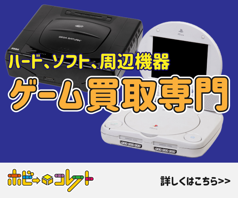 ゲーム・DVDの買取専門【ホビーコレクト】