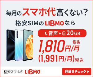 格安SIM/スマホ【LIBMO】