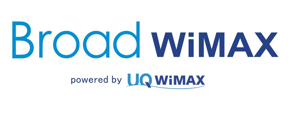 月額2,726円の格安【Broad WiMAX(ブロードワイマックス)】