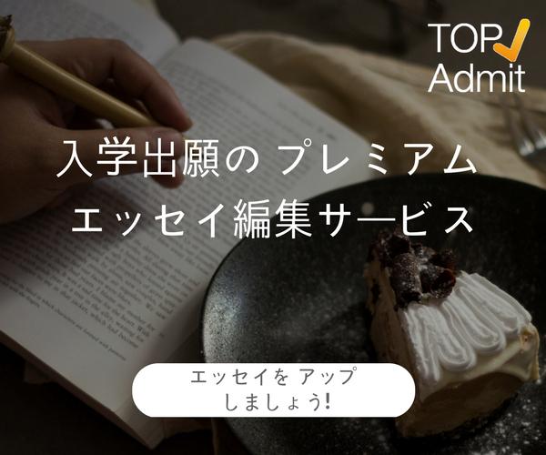 アイビーリーグレベルのエッセイ編集・添削・翻訳サービス【TopAdmit】