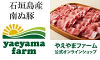 石垣島・沖縄の食材を使ったジュースやお肉をお届け【やえやまファーム】