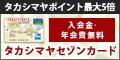 タカシマヤセゾンAMEXカード 新規カード発行