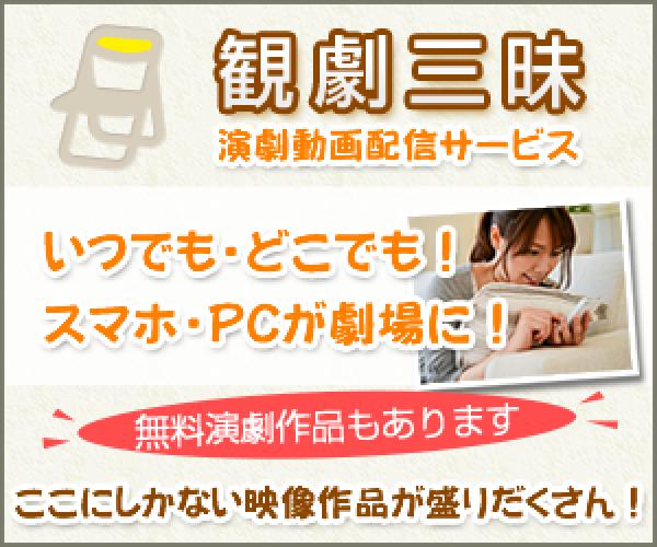 オンライン観劇サービス【観劇三昧(クレジットカード 定期購読)】利用モニター