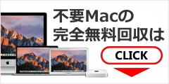 不要・壊れたMacの処分は【Mac無料回収センター】