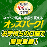 地方競馬情報・投票サイト【オッズパーク競馬】