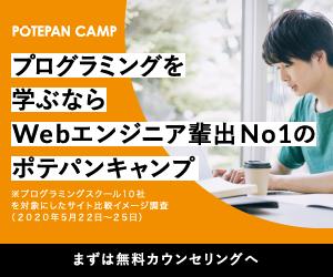 3ヶ月10万円で受講可能なRailsの転職特化型スクール【ポテパンキャンプ】