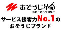 10/22終了!汚れと戦うプロ集団【おそうじ革命】無料問い合わせ