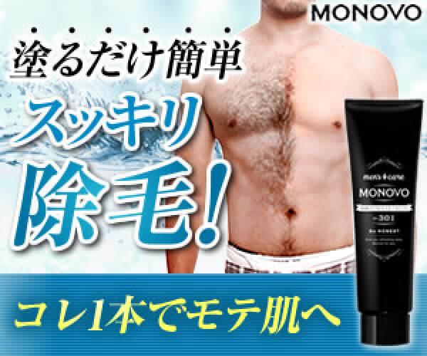 モノボ(MONOVO)
