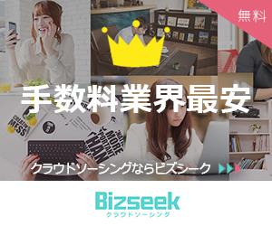 Bizseek(ビズシーク)登録リンク