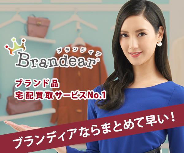 【宅配買取Brandear】初回査定申込