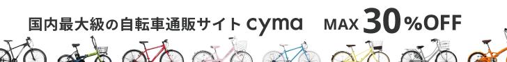 人気自転車が最大40%OFF!送料無料!話題の自転車ショップ【cyma-サイマ-】
