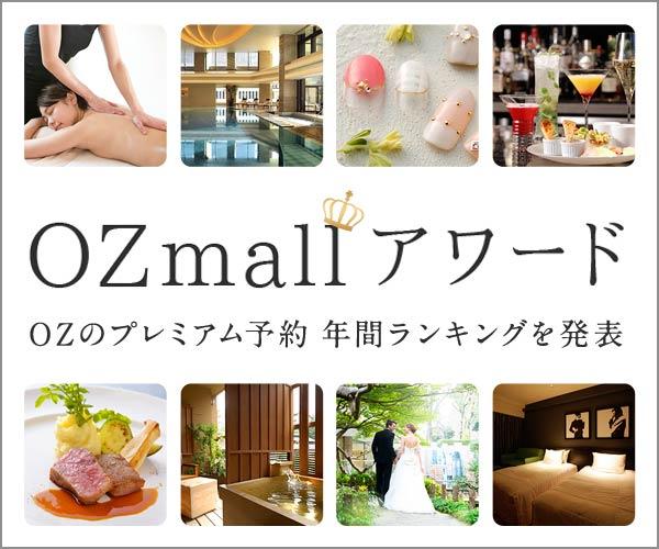 オズモールOZ mall|ホテル宿泊ネット予約