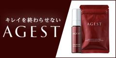 馬プラセンタサプリと幹細胞美容液【AGEST】