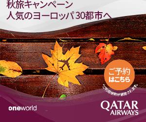 【カタール航空公式】カタール航空のお得な運賃で予約!!