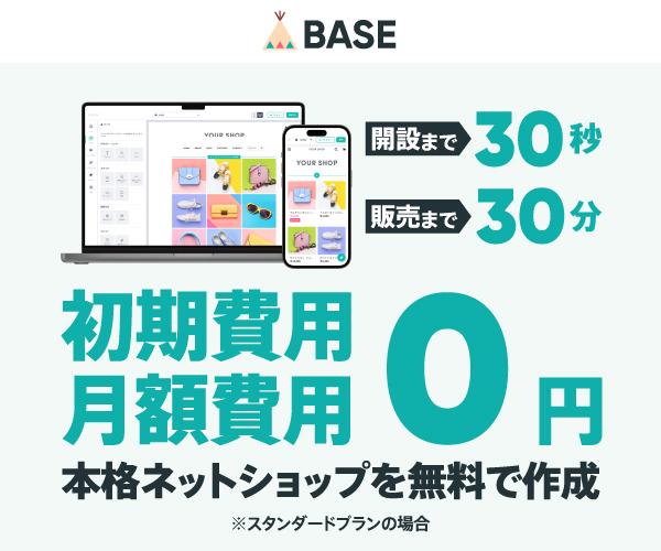 A8.net a8net BASE ベイス 無料ネットショップ開業【BASE】(13-0220)