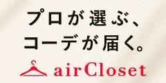 ファッションレンタル【airCloset エアークローゼット】