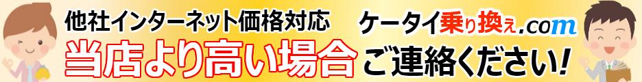 ソフトバンクへ最新iPhoneに乗り換えで即日現金キャッシュバック5万円!全国対応可能!