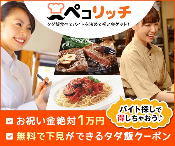お祝い金絶対1万円の都内飲食店アルバイト求人サイト【ペコリッチ】