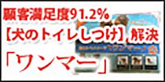 洗えるペットシーツ+ペットタオル【ワンマー】