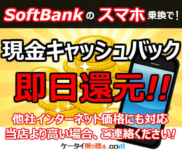 ソフトバンクへ乗り換えで即日現金キャッシュバック5万円!全国対応可能!