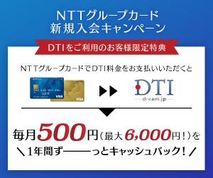 DTI WiMAX2+キャンペーン