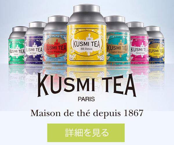 パリ文化に育まれた全世界有数の高品質お茶ブレンドブティック【KUSMI TEA】ウェルネスに敏感な人