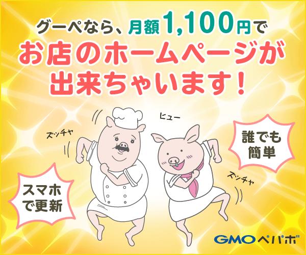 ホームページ作成サービス グーペ紹介