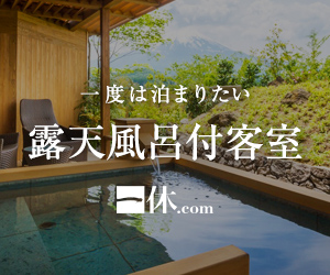 株式会社一休 ホテル予約