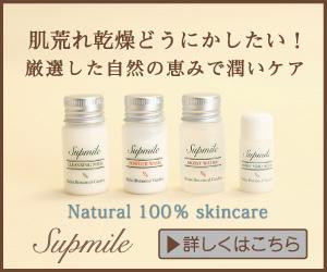 肌荒れ・アトピー・敏感肌・乾燥肌の方に。ホテルのアメニティとして採用ブランド