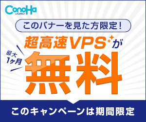 ConoHa VPS申込リンク