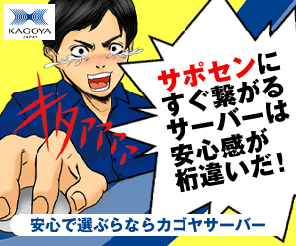 KAGOYA WordPress専用サーバー申込リンク