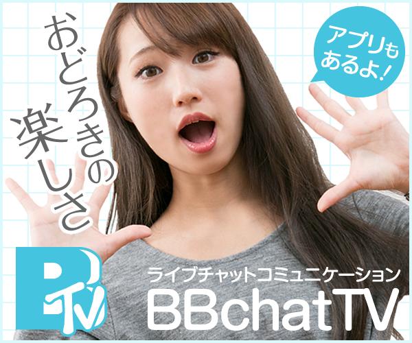 ライブチャットでビデオ通話できる『BBchatTV』