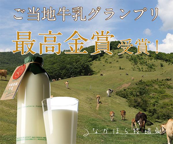 ご当地牛乳グランプリ最高金賞受賞!【なかほら牧場】