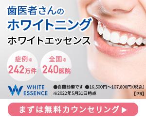 白い歯は欧米でステータスのひとつ、海外とのビジネスが多い方