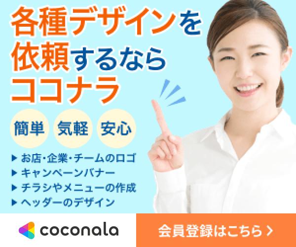 ココナラ(coconala)でSNSアイコン用のイラストを発注したら最高だった。