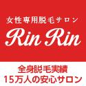 脱毛サロン【RinRin】