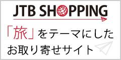 日本&世界の名産品をお取り寄せ&お土産に「JTBショッピング」