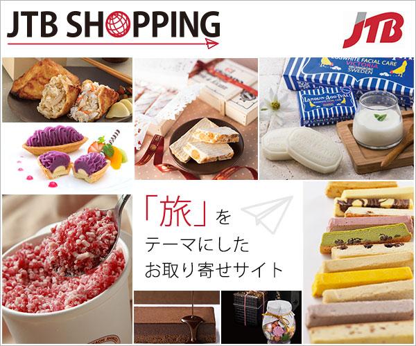 日本・世界の名産品をお取り寄せ・お土産に【JTBショッピング】無料会員登録でお得な会員価格です
