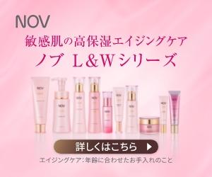 シミに効く化粧品ランキング2位のノブL&W お試しトライアルセット