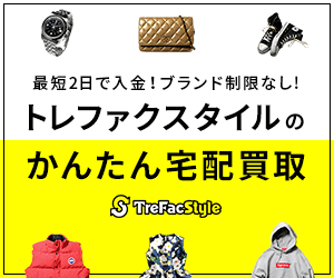 洋服や古着を便利に売れる専門店【トレファクスタイルの宅配買取】