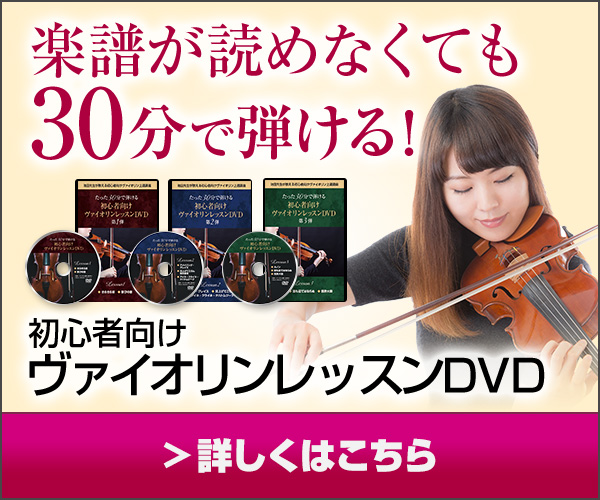 たったの30分で弾けるようになる【初めてのヴァイオリンレッスンDVD1弾〜3弾セット】